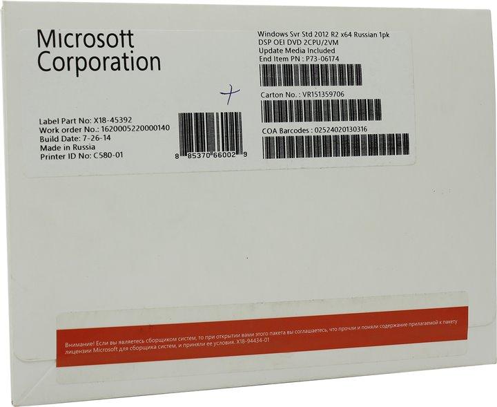 ОС Microsoft Windows Server 2012 R2