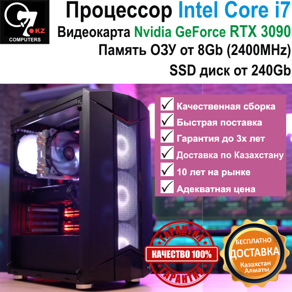 Компьютер FIGHTER GTX i7 II