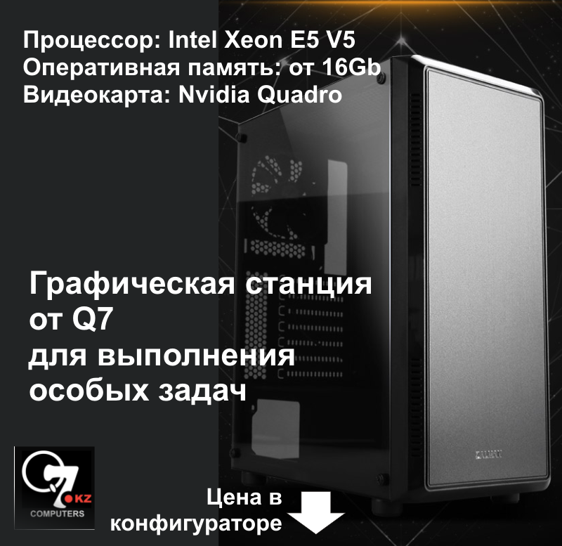 Компьютер для графики Pascal E5