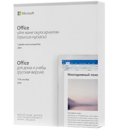 Офисный пакет Microsoft Office Home & Student 2019 Russian