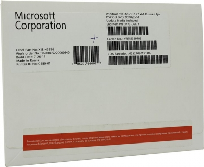 ОС Microsoft Windows Server 2012 R2