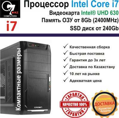 Компьютер FIGHTER Office i7