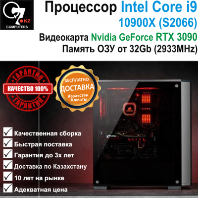 Компьютер SUPER FIGHTER RTX I9 X