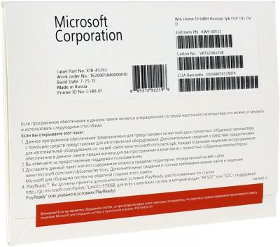 ОС Microsoft Windows 10 Home