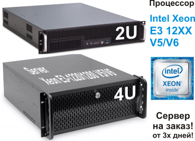 Сервер Xeon E3, V5/V6