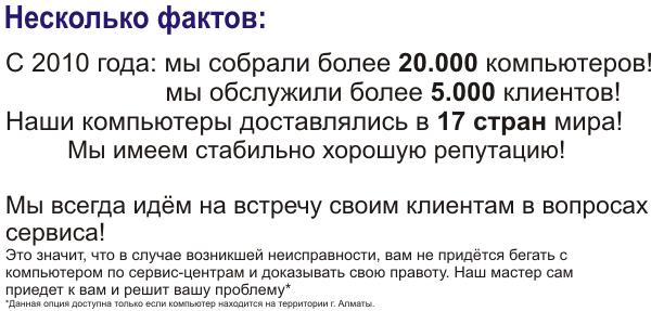 Несколько фактов о качественной сборки компьютеров в Алматы.